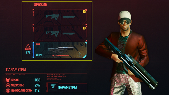 Cyberpunk 2077 update guns 8