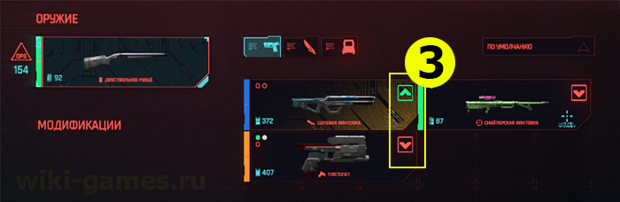 cyberpunk 2007 types guns 12